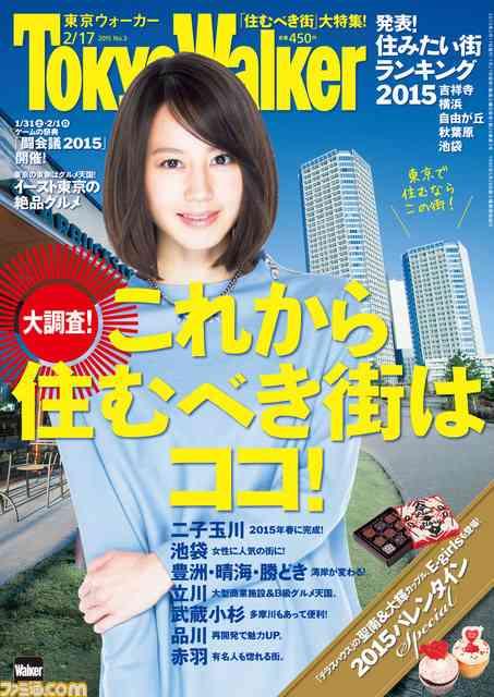 """『東京ウォーカー』が""""2015年 住みたい街ランキング 関東版""""を発表、1位はあの街! - ファミ通.com"""