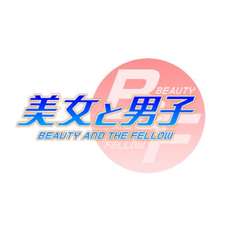 美女と男子 | NHK ドラマ10