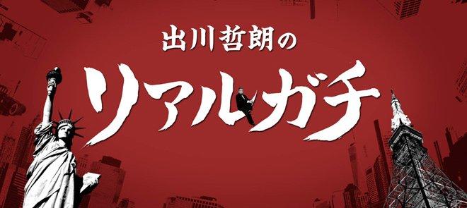 2夜連続放送!出川哲朗のリアルガチ シーズン2 岡村隆史と熱く世相を斬る!: 番組情報 : テレビ東京