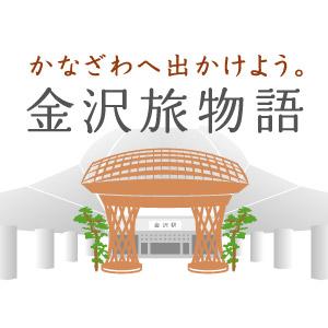 金沢市公式観光サイト 金沢旅物語