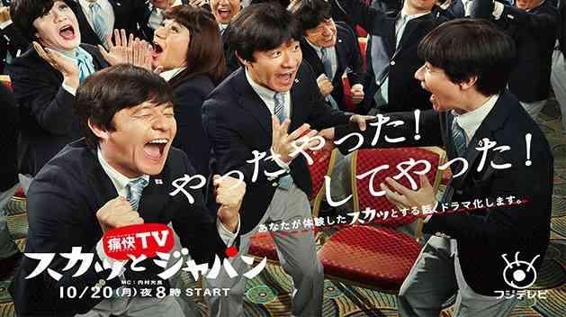 「痛快TVスカッとジャパン」見てる方!
