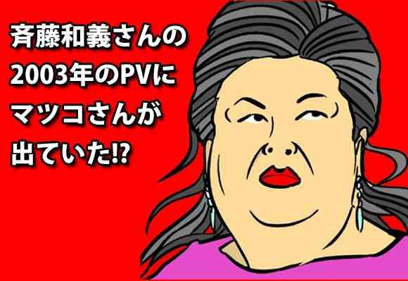 マツコ・デラックスさんが12年前の斉藤和義さんのPVに出ていた!? ネットの声「マツコさん?」 | ロケットニュース24