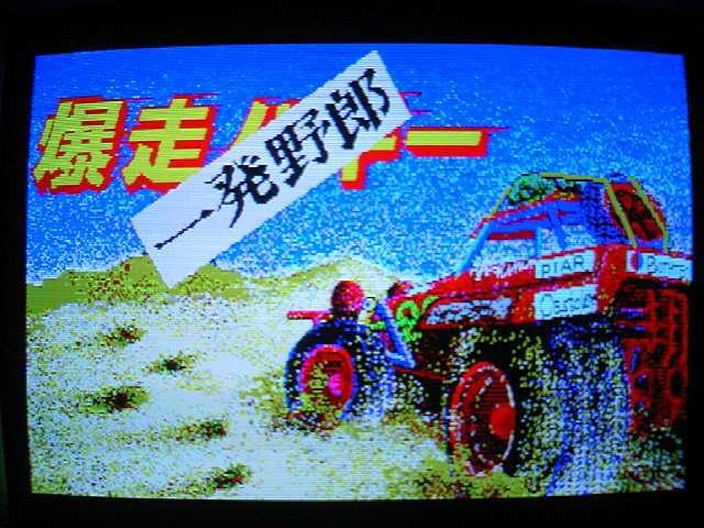 爆走バギー 一発野郎 (ボーステック BOTHTEC) 1985年 #前編