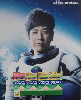 嵐・二宮和也、宇宙服姿で会見「宇宙から帰って参りました!」