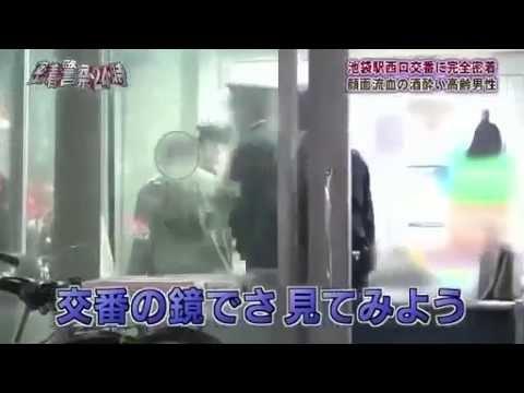 警察24時 警視庁池袋駅西口交番わいせつ外国人大捜索!強制わいせつで逮捕!⑭ - YouTube