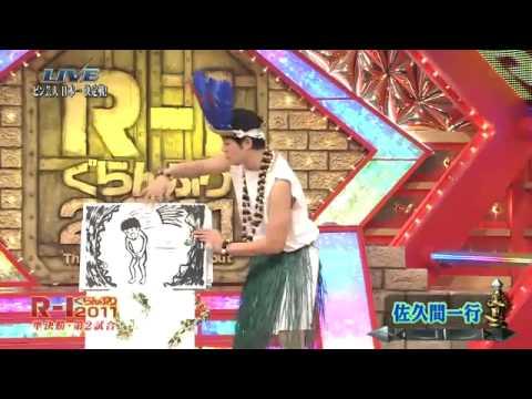 2011年 R-1優勝 佐久間一行 - YouTube