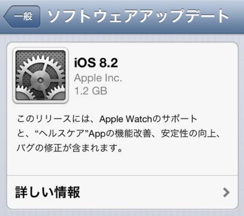 「iOS 8.2」のレビューまとめ。「Apple Watch」という消せないアプリがウザいの声 : IT速報