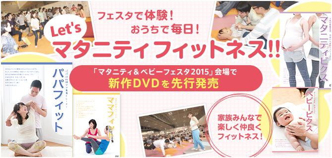 マタニティ&ベビーフェスタ2015|日本最大級のマタニティイベント