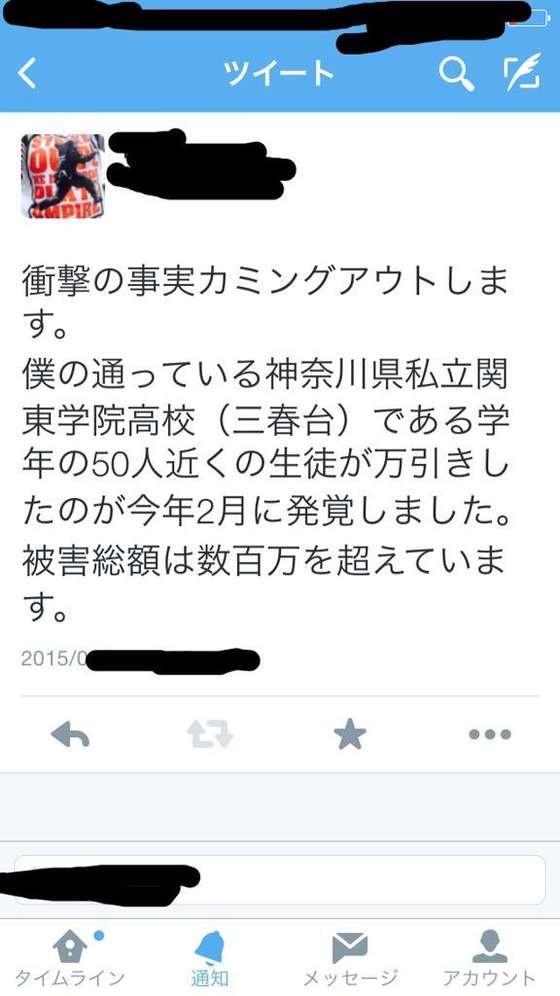 【全力案件】神奈川県私立関東学院高校の生徒50人の窃盗が発覚。学校と神奈川県警は隠蔽に尽力