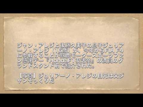 アレジとゴクミの息子、ジュリアーノ・アレジ登場/鈴鹿ファン感謝デー『HondaF1復活祭』 - YouTube