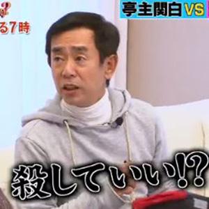 栗田貫一の「モラハラ」を妻が暴露 番組の予告編で早くも炎上 - ライブドアニュース