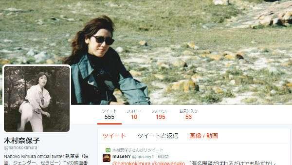 映画評論家の木村奈保子が百田尚樹を批判「女にモテない男だから悪魔を天使と... 映画評論家の木村