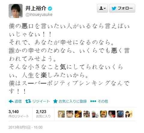 NON STYLE井上裕介の日めくりカレンダー「まいにち、ポジティヴ!」発売