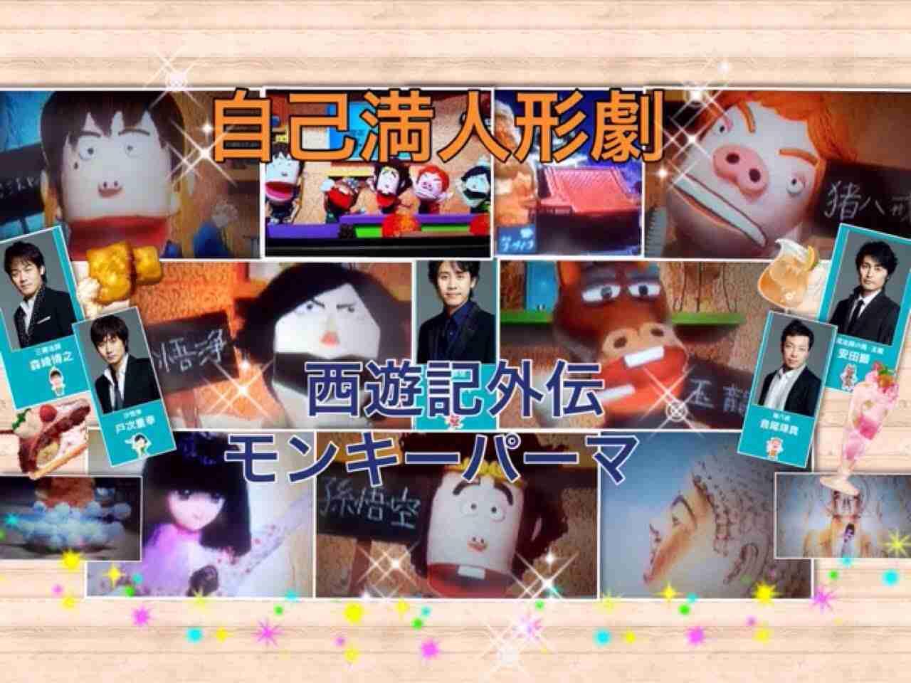 自己満 人形劇 西遊記外伝 大泉洋さんのモンキーパーマ  第12話 OR-029 - YouTube