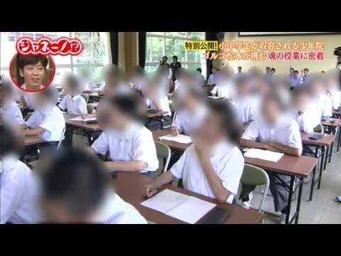 感動! ゴルゴ松本の「少年院での魂の授業」 - YouTube