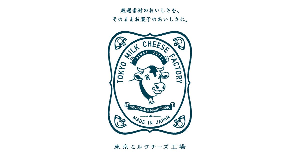 東京ミルクチーズ工場 | 絞りたてミルクに、良質チーズ。厳選素材のおいしさを、そのままお菓子のおいしさに。