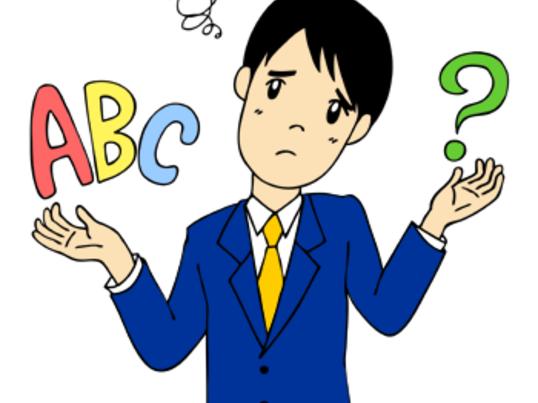英語は日本人に必要だと思いますか?