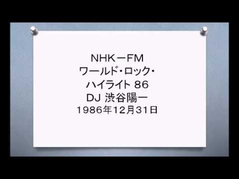 ワールド・ロック・ハイライト '86 DJ渋谷陽一 - YouTube