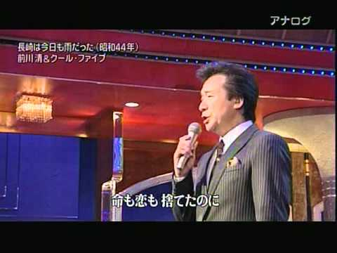長崎は今日も雨だった 前川 清&クールファイブ 2011'UPA‐0146 - YouTube