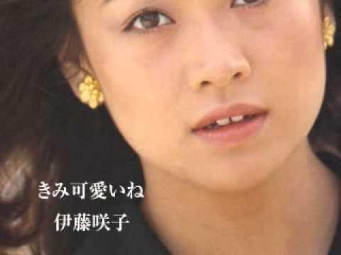 きみ可愛いね 伊藤咲子さん - YouTube