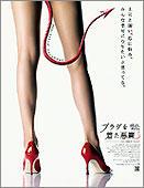 「プラダを着た悪魔」日本版ポスターの美脚は誰? : 映画ニュース - 映画.com