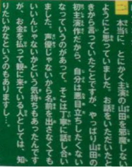 実写映画『暗殺教室』殺せんせー役は「嵐」の二宮和也さんに決定!
