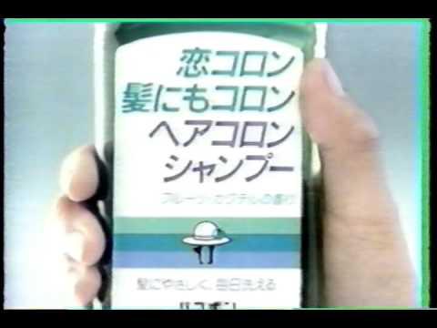 早見優 恋コロン髪にもコロンヘアコロン シャンプーCM - YouTube