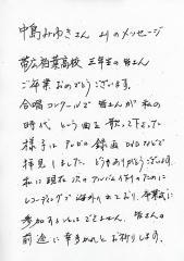 「中島みゆきさん」じゃなかった 柏葉高卒業式メッセージ|WEB TOKACHI-十勝毎日新聞