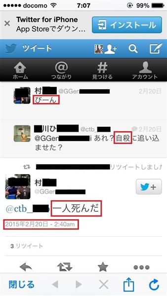 上村遼太君殺害は動画に撮られ実況されていた?鬼女が犯行時刻の証拠掴む!? : 鹿速!鹿せんべい
