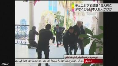 チュニジアで武装集団が博物館襲撃、外国人観光客ら19人死亡 日本人もけが
