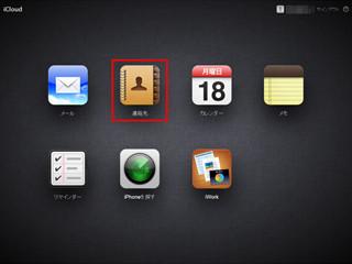 iPhoneで電話帳のグループ分けって、一体どうやればいいの?   iPhone   iPad iPhone Wire