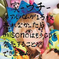 歌手生命終了?misonoの1万枚公約CDが全然売れてないらしい… - NAVER まとめ