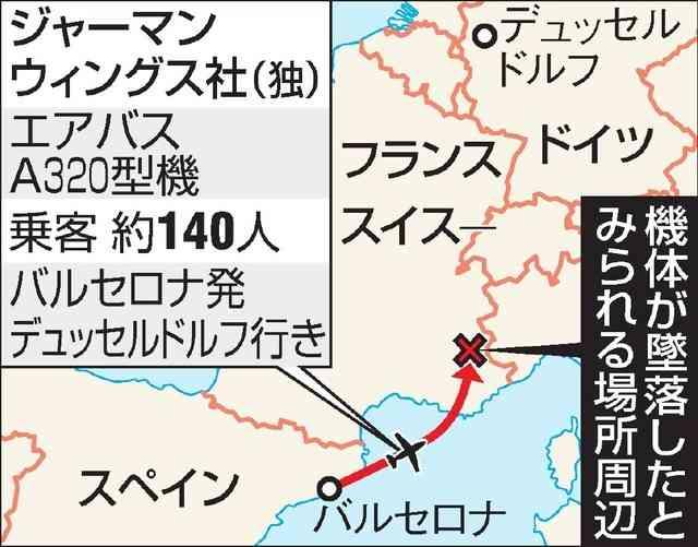 150人乗りドイツ旅客機が墜落 搭乗名簿に2邦人名か (朝日新聞デジタル) - Yahoo!ニュース