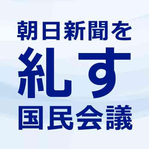 朝日新聞を糺す国民会議