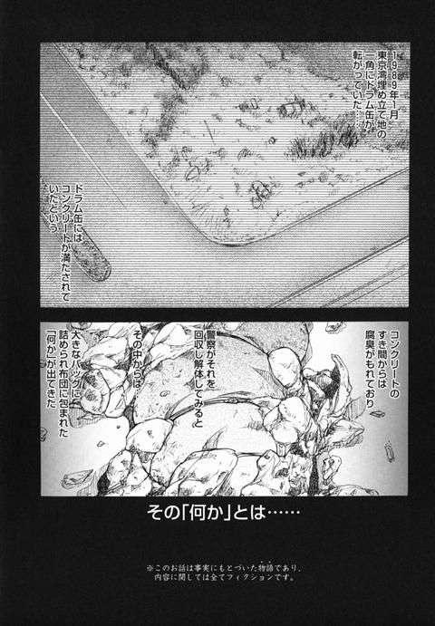 : 【漫画】女子高生コンクリート事件 1