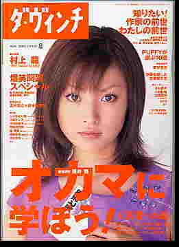部下を「愛人1号、2号」呼び、体に触れる…セクハラ秋田県教委職員を停職。10年前にも生徒にキスで処分歴