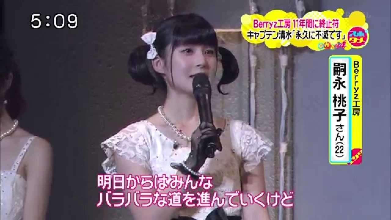 Berryz工房 キャプテン清水「永久に不滅です」 Oha!4 150304 - YouTube
