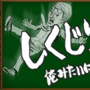 『しくじり先生』早期終了の予感 - 日刊サイゾー