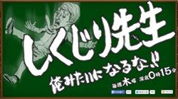 """テレビ朝日『しくじり先生』ゴールデン進出!異例のスピード出世に見る""""早期終了""""の予感"""