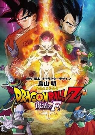 ドラゴンボールZ : 劇場版新作でフリーザ復活