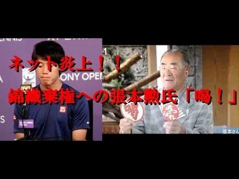 サンデーモーニング、張本勲氏「喝!」にテニスファン激怒!! 錦織圭、フェデラーを破るも準決勝で棄権に対して・・・ - YouTube