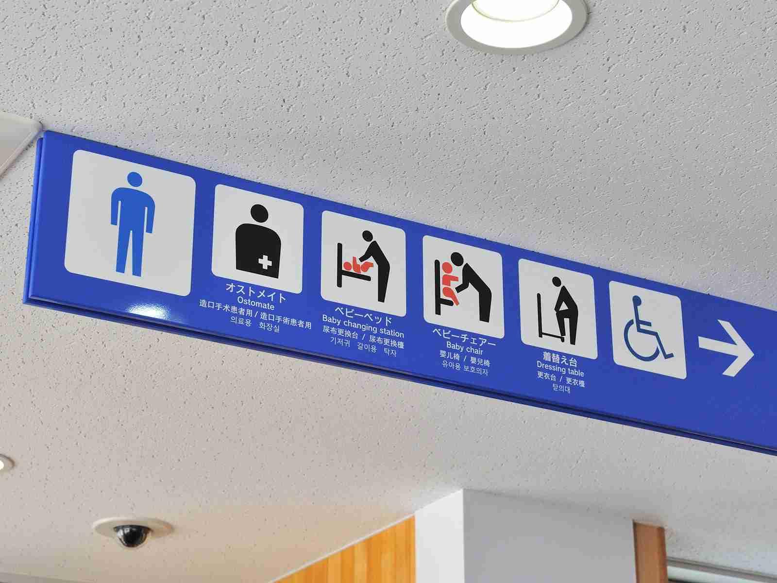 「なぜ子どもがトイレを借りられない?」と店に憤慨し続ける大人たち | All About News Dig(オールアバウト ニュースディグ)