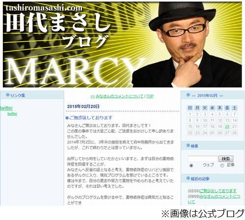 田代まさし映像流れ総ツッコミ、浜田雅功「おい、映すんかい!」。 | Narinari.com
