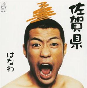 名前は知ってるけど…。正直、「何があるかよくわからない」都道府県ランキング!