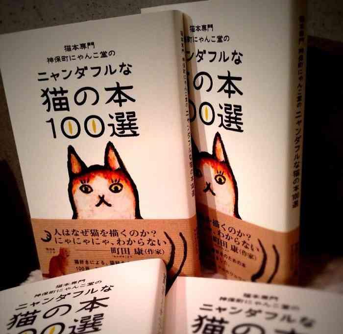 ねこ専門書店が選ぶニャンダフルな猫本100選だよ | roomie(ルーミー)