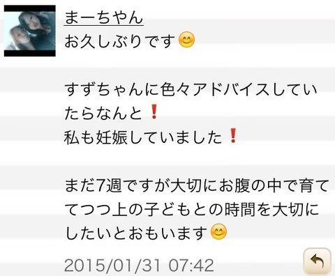 ・・・Suzutyasu Blog・・・|  子供の名前決め    先輩ママさんに質問 !  コメント返信   by 小関鈴香 すずちゃす|CROOZ blog