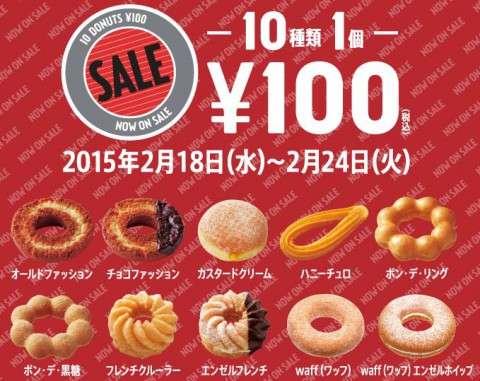 【悲報】ミスタードーナツ、4月1日から値上げ さらに都内と神奈川は新商品が20円上乗せ