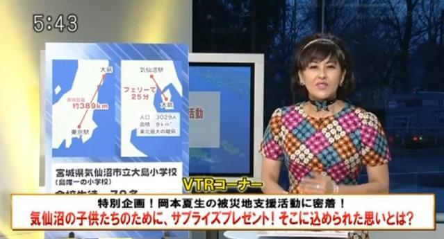 岡本夏生の被災地支援活動が素晴らしすぎる