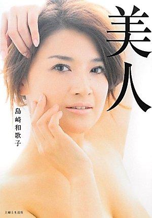 美しすぎるオーバー40、島崎和歌子VS井森美幸「結婚するならどっち?」でネットが真っ二つ - AOLニュース
