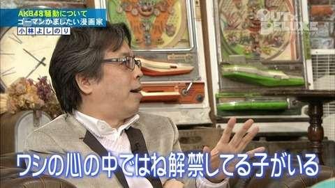 【AKB48】小林よしのり(60)大島優子に「不倫はわしとしかダメだぞ!」←キモすぎwww : 地下帝国-AKB48まとめ